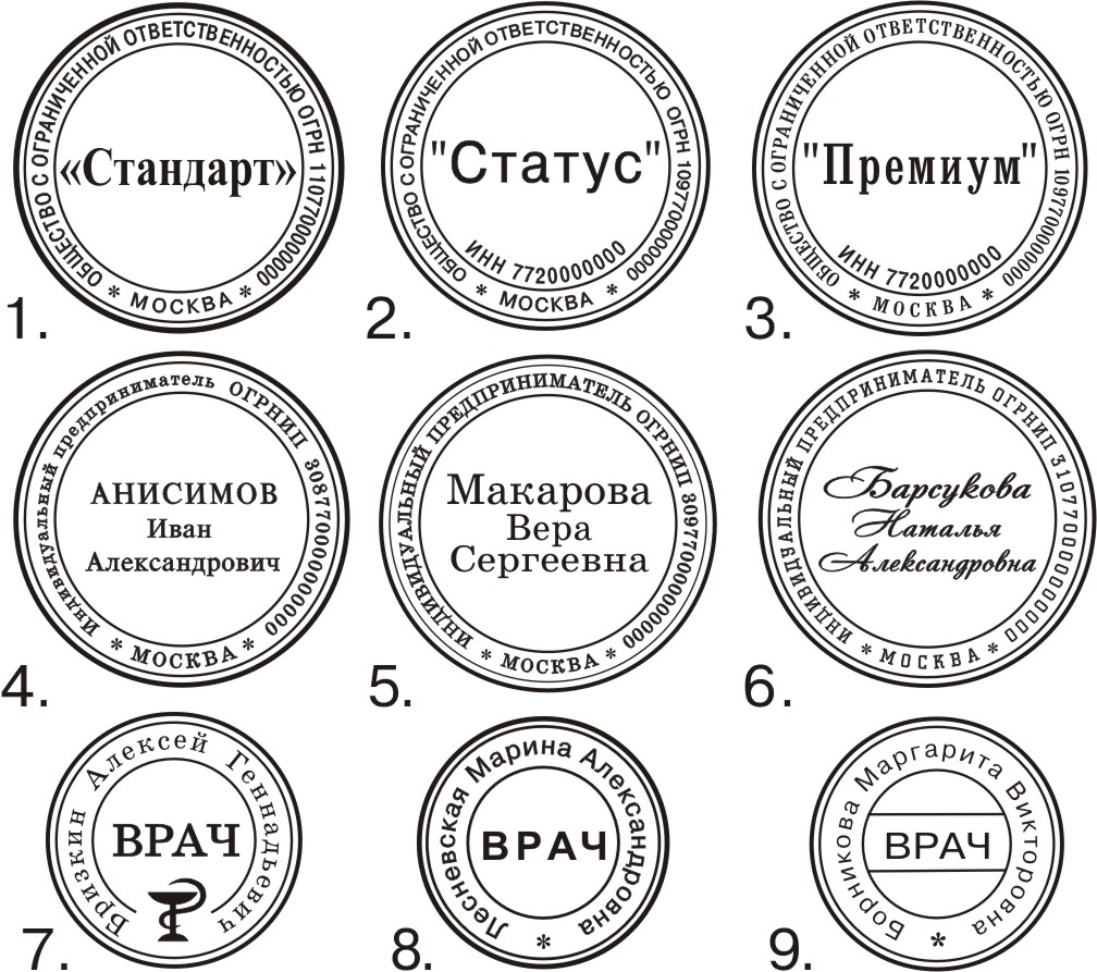 печать ип с логотипом: